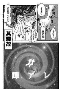 prad6 reaction manga hanakuso_haco 3