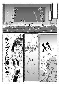 prad6 reaction manga hanakuso_haco 4