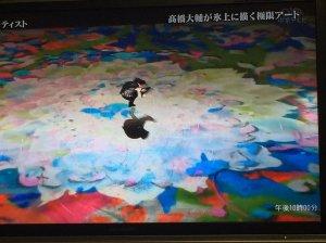 prad Takahashi Daisuke prism show 4