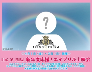 prad6 april fool screening event surprise message