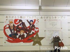 prad6 bd ost release ad umeda station 1