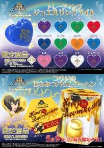 prad6 kouji hachimitsu kiss animate cafe honey