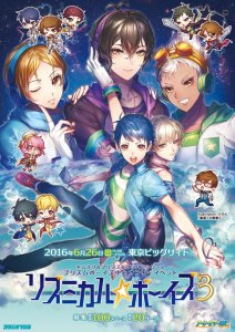 prad rizumukaru boys 3 doujin event 26 june リズミカル☆ボーイズ3 poster adv