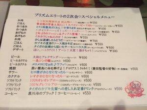 prad6 april 27 2016 nico event 2nd prism elite meeting menu photo wada_misaki