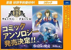 prad6 KING OF PRISM by PrettyRhythm Comic Anthology june 25 adv