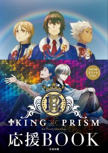prad6 KING OF PRISM by PrettyRhythm Ouen book cover june 17 release