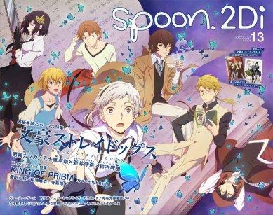 prad6 spoon.2Di vol.13 released on 30 April cover
