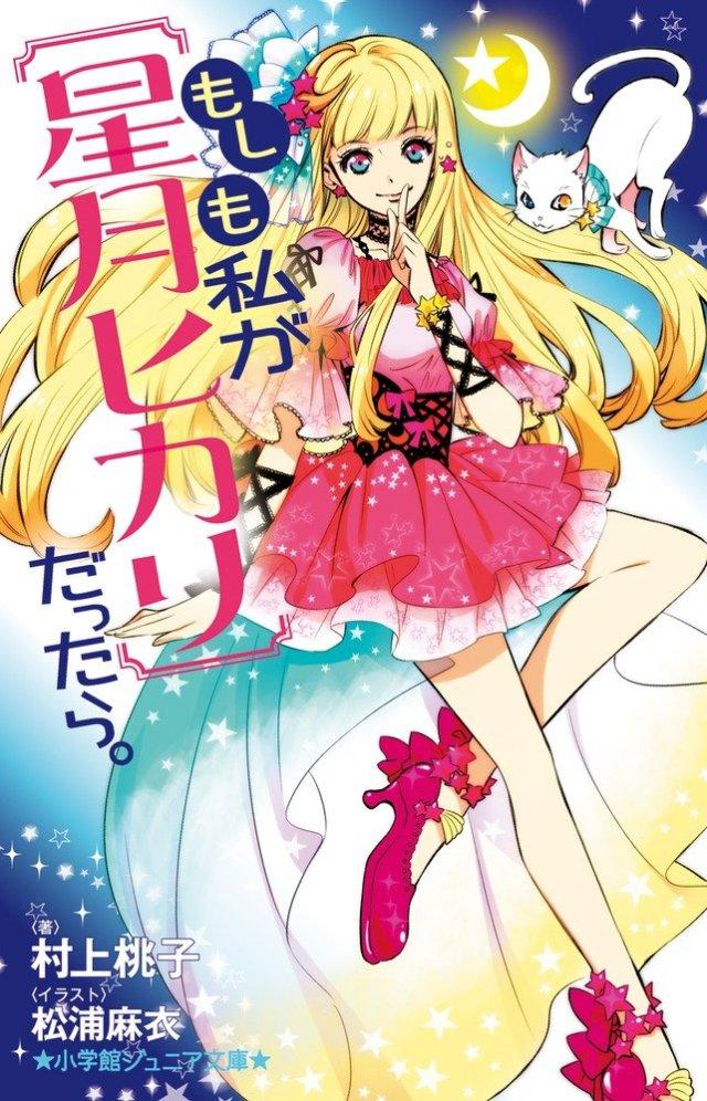 moshi watashi ga hoshitsuki hikari dattara もしも私が【星月ヒカリ】だったら manga watchlist oneshot