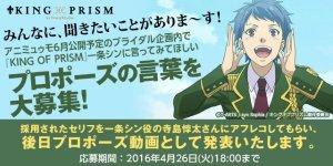 prad6 animumo shin marriage proposal contest