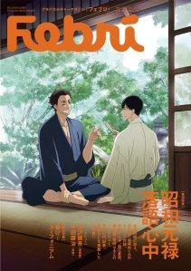 prad6 Girls Febri vol 34 release 9 April kinpri debate MeiQ , Fujitsu Ryota and Natsuba Kaoru