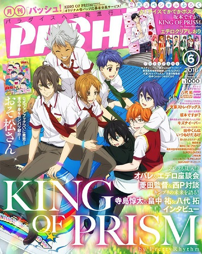 prad6 Pash June 2016 issue release on May 10 kinpri cover