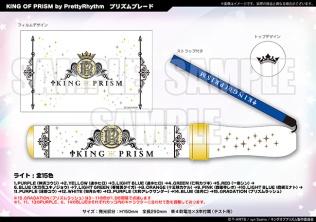 prad6 prism blade 1キンプリ_キンブレ