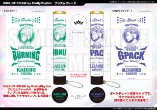 prad6 prism blade 2キンプリ_キンブレ