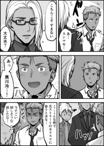 prad6 rei alec kazuki comic marokuri5