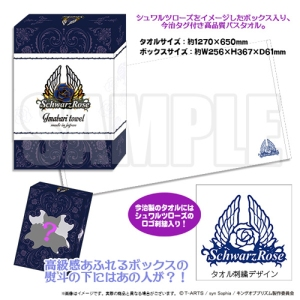 official schwarz rose bath towel relse september 29 2016