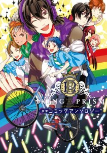 prad6 cover King of Prism by PrettyRhythm Dengeki comic anthology release august 9