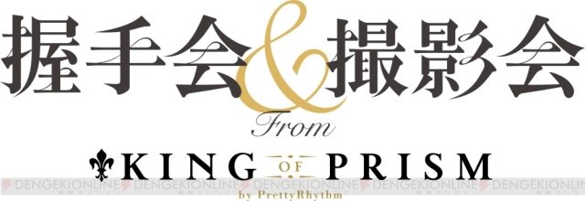 prad6-vr-game-logo-vr-photo-session-from-king-of-prism-by-prettyrhythm-event-logo
