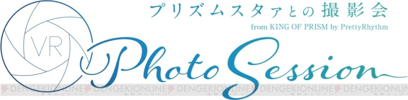 prad6-vr-game-logo-vr-photo-session-from-king-of-prism-by-prettyrhythm