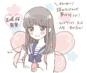 fairiru-gojou-sakura