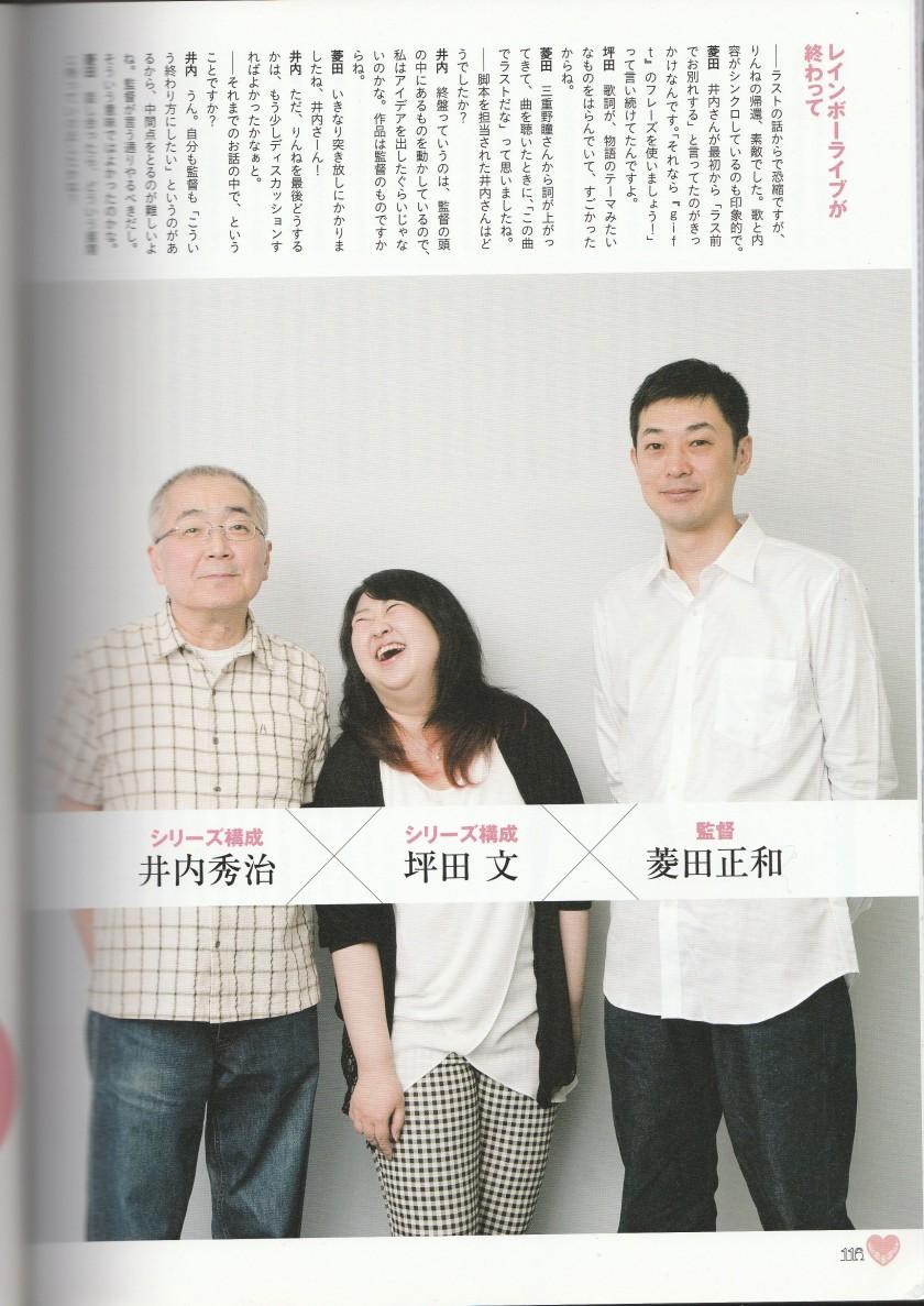 prad4-guidebook-tsubota-fumi-iuchi-shuji-hishida-masakazu-interview-first-page