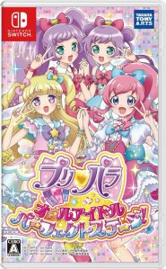prad5 switch PriParaAll Idol Perfect Stage cover
