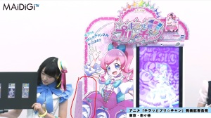 prichan arcade game possible streaming feed screen