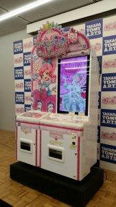 prichan arcade game promo photo